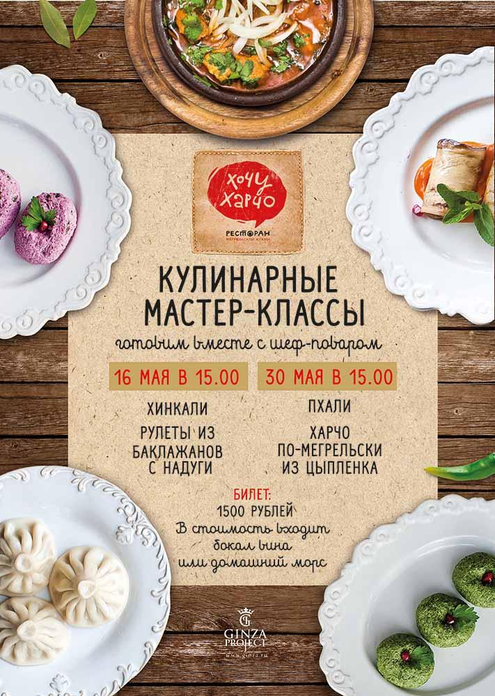 Мастер классы по кулинарии в санкт-петербурге