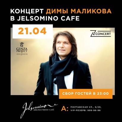 дмитрий маликов и кафе казино апрель 2011