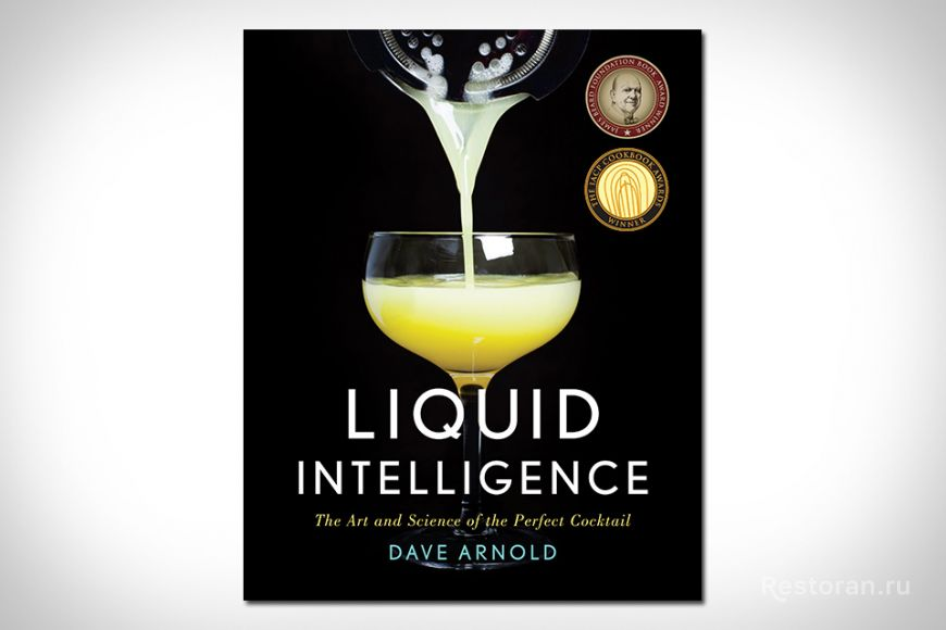 «Liquid Intelligence», Dave Arnold