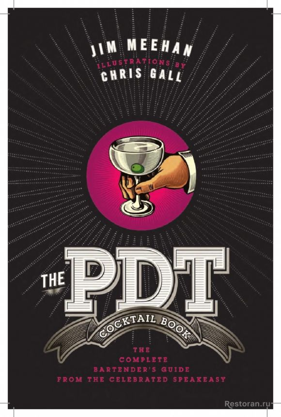 «PDT Cocktail Book: The Complete Bartender's Guide from the Celebrated Speakeasy», Jim Meehan