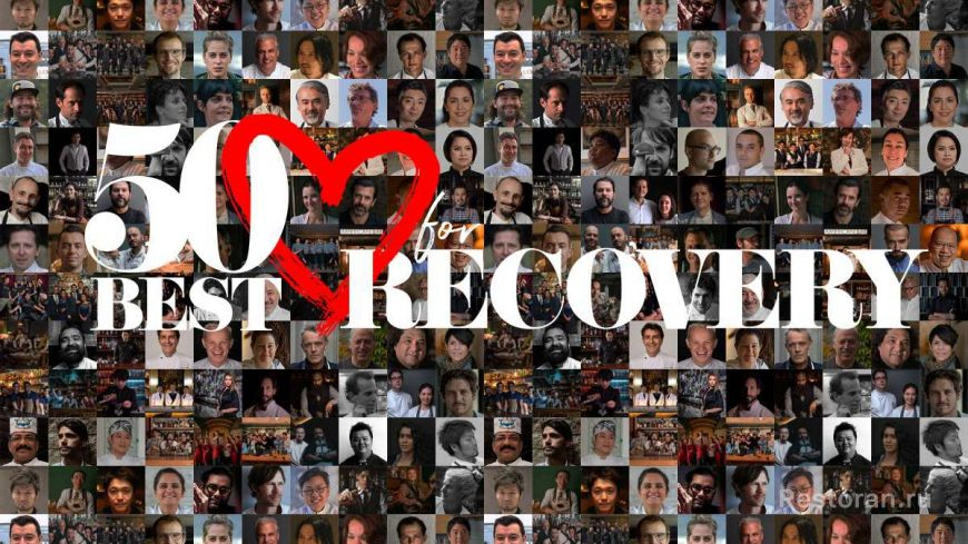 The World's 50 Best Restaurants Bid for Recovery 50 Best for Recovery гранты для ресторанов