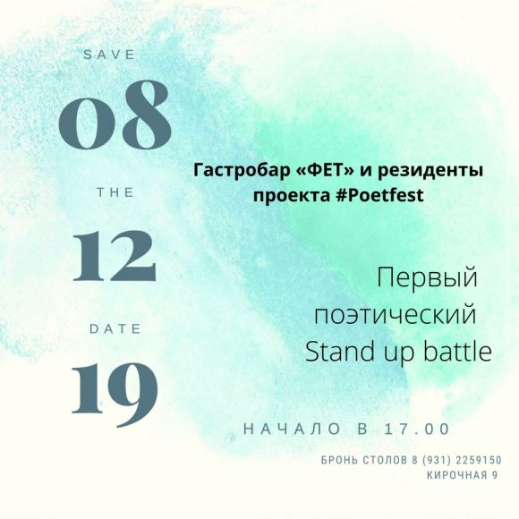 кафе Фет поэтический Stand up battle Poetfest поэзия