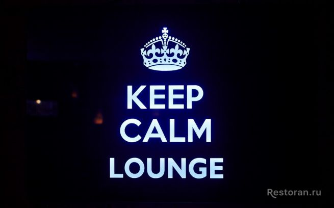 Чайная Keep Calm Lounge / Кип Калм Лаунж - фотография № 5